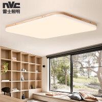 雷士照明 日式超薄吸顶灯北欧led实木卧室长方形简约现代客厅灯具