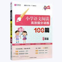 2020版 易佰图书小学语文阅读高效提分训练100篇五年级部编版