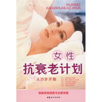 女性抗衰老计划(新版)