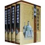 黄帝内经研究集成(全四卷)