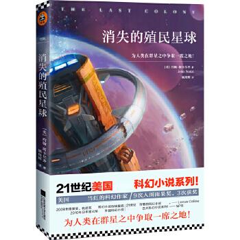 消失的殖民星球(pdf+txt+epub+azw3+mobi电子书在线阅读下载)