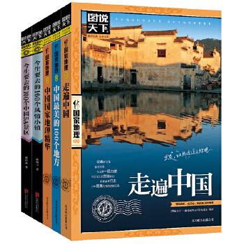 邂逅中国 走遍中国 图说天下 国家地理 套装共5册[精选套装]漫步在时光缱绻的风情小镇,徜徉于苍茫阔大的北国风光。走遍大美中国,看遍云卷云舒。