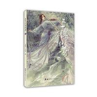 【小世界童书馆】三十三剑客传奇1