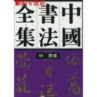 【旧书9成新】【正版现货包邮】中国书法全集(66)--清代  刘墉,刘正成  ,荣宝斋出版社,9787500305132