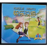 原装正版 快乐汉语(第二版) 第一册(英语版) 2CD 教学教辅 汉语学习 标准语音 社交用语 车载CD