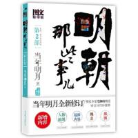 【二手旧书9成新】明朝那些事儿:第2部(图文精印版)当年明月北京联合出版公司