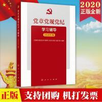 正版 党章党规党纪学习辅导(2019年版) 人民出版社