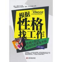 根据性格找工作:性格与职业匹配黄金手册 剑琴 中国财富出版社