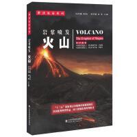 解读地球密码系列:岩浆喷发――火山