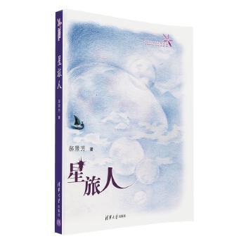 星旅人(pdf+txt+epub+azw3+mobi电子书在线阅读下载)