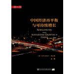中国经济再平衡与可持续增长