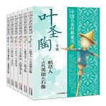 中国名家经典童话(套装共6册)