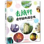 恐龙小Q 去旅行-看中国地理奇观 精装科普大开本