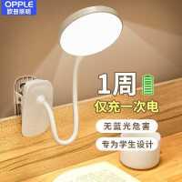 欧普LED充电式台灯护眼学生卧室床头阅读宿舍夹子夹式学习专用小kb6