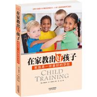在家教出好孩子:家庭是一所最好的学校(美国卡尔佛特学校0-6岁儿童家庭教养方案)