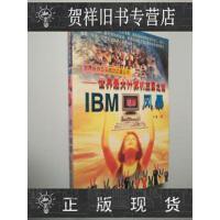 【二手正版85新包邮】IBM风暴 :世界*计算机王国之谜 叶童著 改革