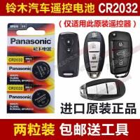 长安铃木天语SX4奥拓启悦锐骑锋驭钥匙汽车遥控器钥匙电池CR2032