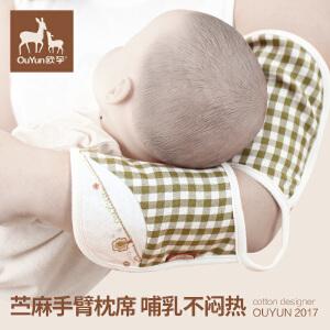欧孕婴儿喂奶手臂垫 手臂凉席夏季抱宝宝苎麻哺乳袖套胳膊枕头