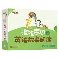 包邮 新东方泡泡宝贝英语故事阅读2 第二册 (含11册可点读绘本+1本故事导读+1张多媒体光盘) 适合4-6岁儿童使用