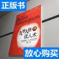 [二手旧书9成新]九型人格读人术 /中原 著 中华工商联合出版社