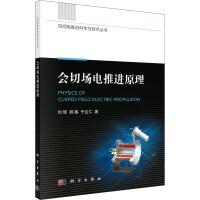 会切场电推进原理 刘辉,胡鹏,于达仁 著 电子电路专业科技 新华书店正版图书籍 科学出版社