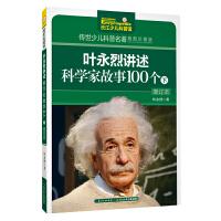 传世少儿科普名著(插图珍藏版)・叶永烈讲述科学家故事100个(增订本)(下)