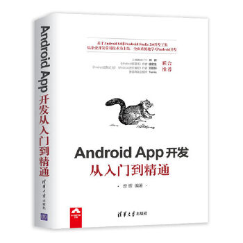 Android App开发从入门到精通 基于Android 8.0和Android Studio 3.0开发工具 以企业开发常用技术为主线,全面系统地学习Android开发