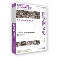 医学图文史:改变人类历史的7000年(平装修订版)