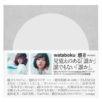 现货 wataboku 1st ART BOOK「感0」(かんゼロ) 绘画作品集