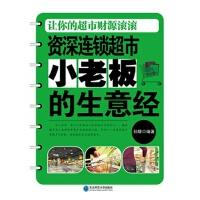 【RT3】资深连锁超市小老板的生意经 孙朦著 东北师范大学出版社 9787560270920