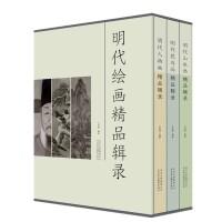 明代绘画精品辑录 明代人物、山水、花鸟绘画集全套3册盒装珍藏版