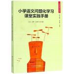 小学语文问题化学习课堂实践手册/问题化学习丛书