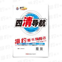 四清导航九年级化学下册(人教版)2020春正版