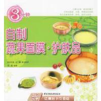 【二手9成新】3分钟自制蔬果面膜护肤品采薇9787501971107中国