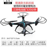 遥控飞机耐摔王高清航拍专业耐摔 遥控飞机直升机充电儿童玩具男孩飞行器 无人机A99