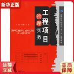 工程项目管理实务 韩玉麟,李静 9787561847411 天津大学出版社 新华书店 品质保障