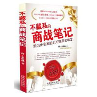 不藏私的商战笔记 (加)麦德赫 中国法制出版社 9787509328781