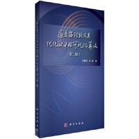 [二手旧书9成新]逆变器理论及其优化设计的可视化算法(第二版)伍家驹,刘斌9787030518507科学出版社
