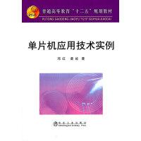 单片机应用技术实例(高等)\邓红