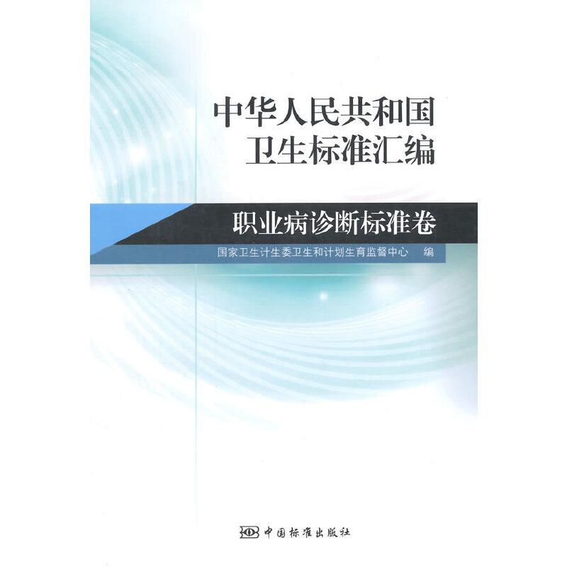 中华人民共和国卫生标准汇编  职业病诊断标准卷