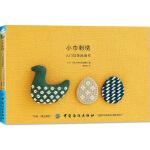 小巾刺绣:入门与饰品制作