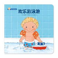 快乐男孩波比:欢乐游泳池