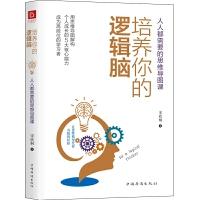 《培养你的逻辑脑:人人都需要的思维导图课》一本书涵盖思维力、表达力、执行力、学习力和战略力5种通用个人能力!