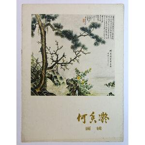 1978年人民美术出版社《何香凝画辑》