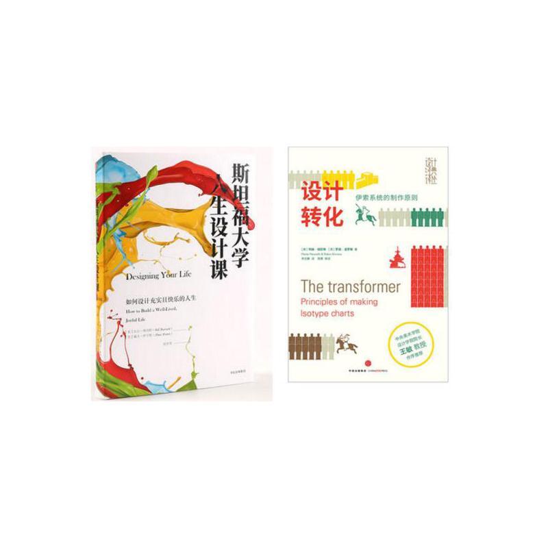 斯坦福大学人生设计课+设计转化:伊索系统的制作原则 比尔柏奈特 著 找到自己的人生目标 设计思维 中信出版社图书