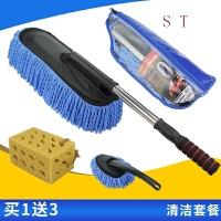 可伸缩车用居家清洁扫洗车扫把拖把汽车蜡扫除灰尘扫蜡拖掸子