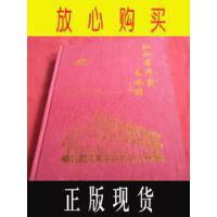 【二手旧书9成新】【正版现货】仙仙普洱茶大观园【布面精装本】