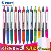 百乐 (PILOT) BXRT-V5V7 RT系列按动款针管式针锋式办公考试用中性笔