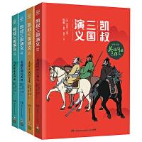 凯叔三国演义全套4册增长知识学典故满分作文素材提高孩子的阅读与写作能力儿童文学凯叔讲故事四大名著青少版语文新课标