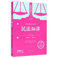 2015年��家司法考��n}�v座 民法56�v(基�A版) �合教育,李建�� 人民法院出版社 9787510910685
